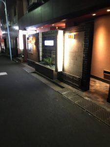 高円寺 ラブホテル 和紗