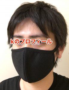 K プロフィール 中イキ 開発 東京 無料