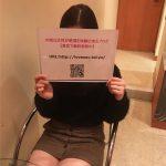 新宿 ラブホテル 中イキ 体験