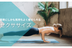 セクササイズ ダイエット k 女性 簡単 痩せられる 運動